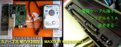 カノープスMTVX2005とMaxtor 6B300S0