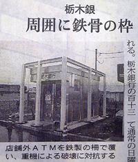重機でも壊れないATM 栃木銀行