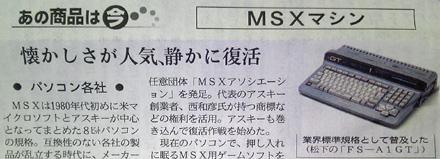 MSXパソコン 松下 FS-A1GT