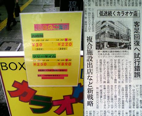 カラオケ30分30円