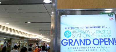 JR宇都宮駅GLASSBOX