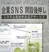 地域SNSと企業SNS
