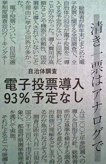 自治体の93%は電子投票の予定無し