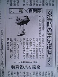 九州電力と陸上自衛隊西部方面隊