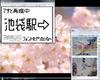 修悦体ゴシックフォント京急蒲田駅