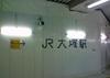2008年06月JR大塚駅の修悦体ゴシック??