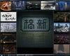NHKスペシャル『沸騰都市』最終回TOKYOモンスター