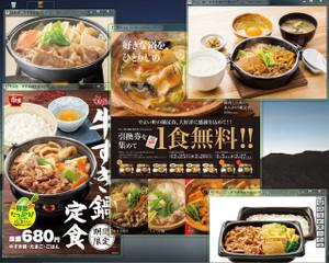 20180201sukiyaki