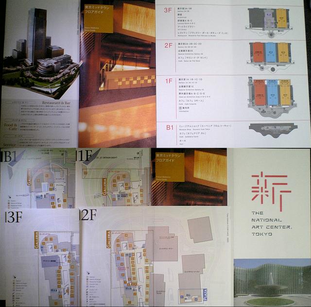 東京ミッドタウン・国立新美術館