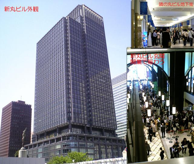 東京丸の内・新丸ビル