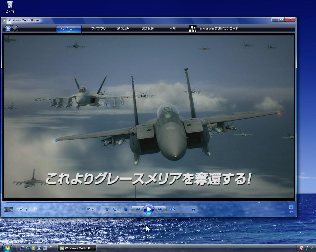 エースコンバット6解放への戦火
