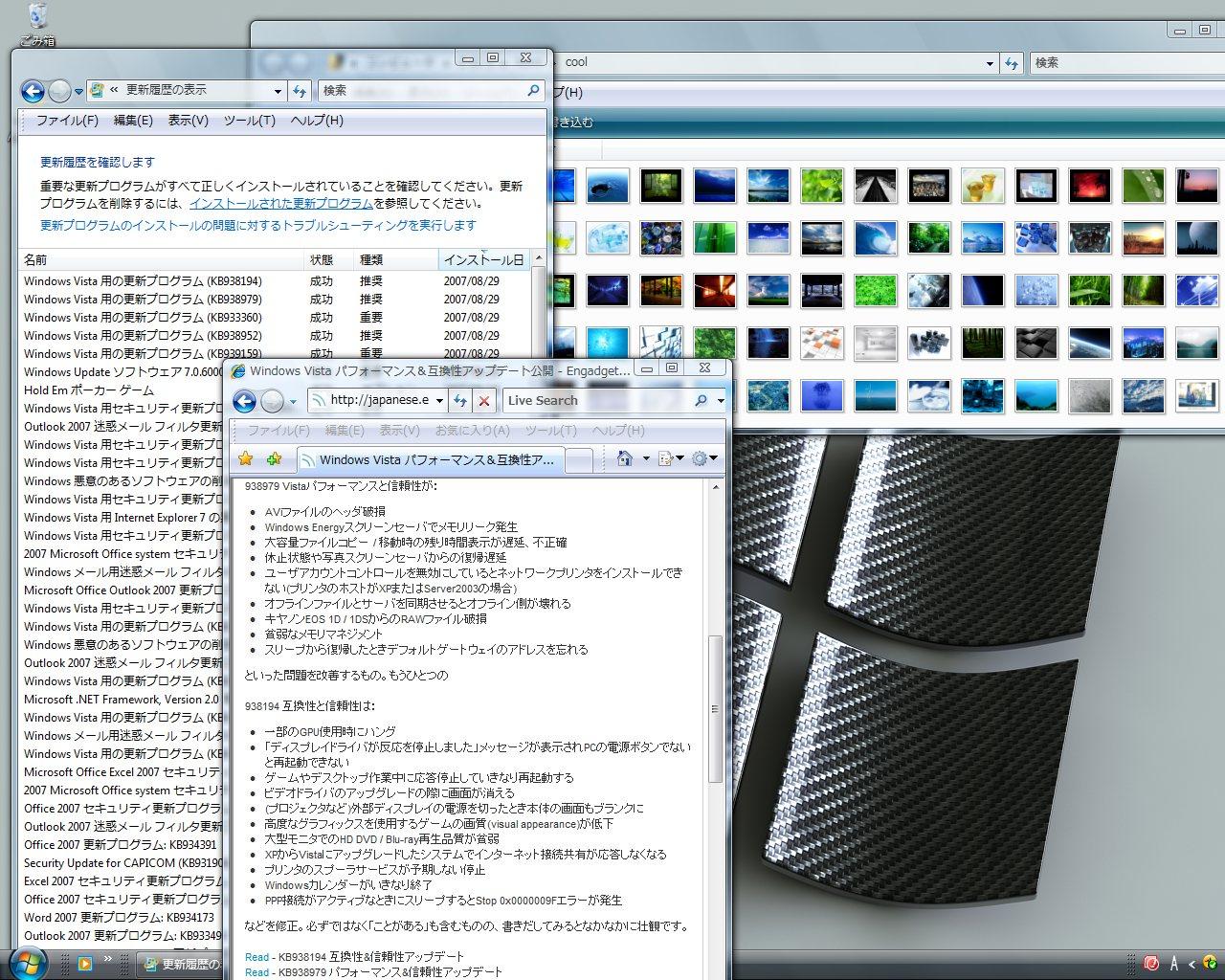 WindowsVistaのアップデート