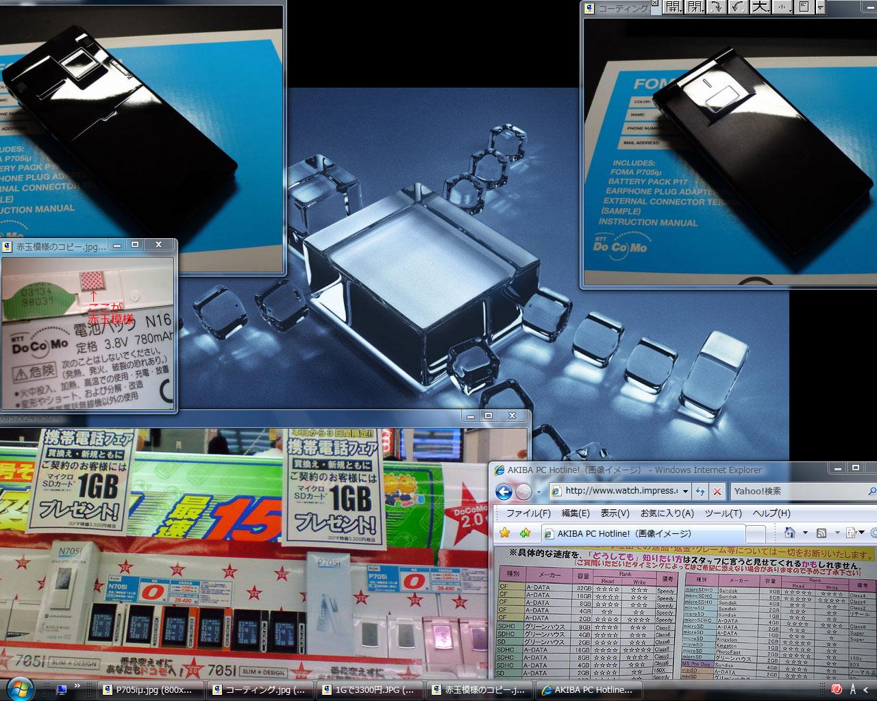 P705iμ・microSDカード速度