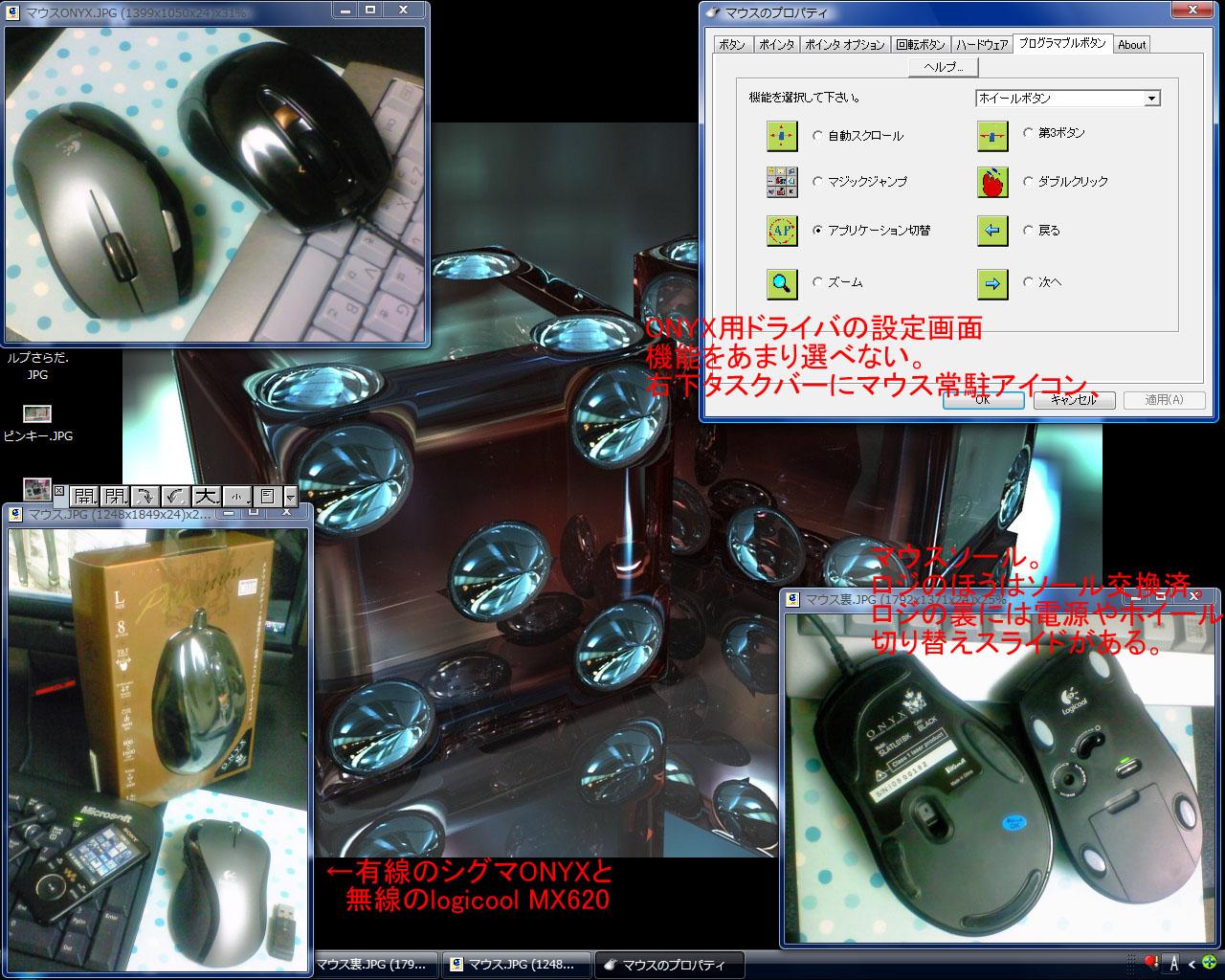 ロジクール MX-620、シグマONYX