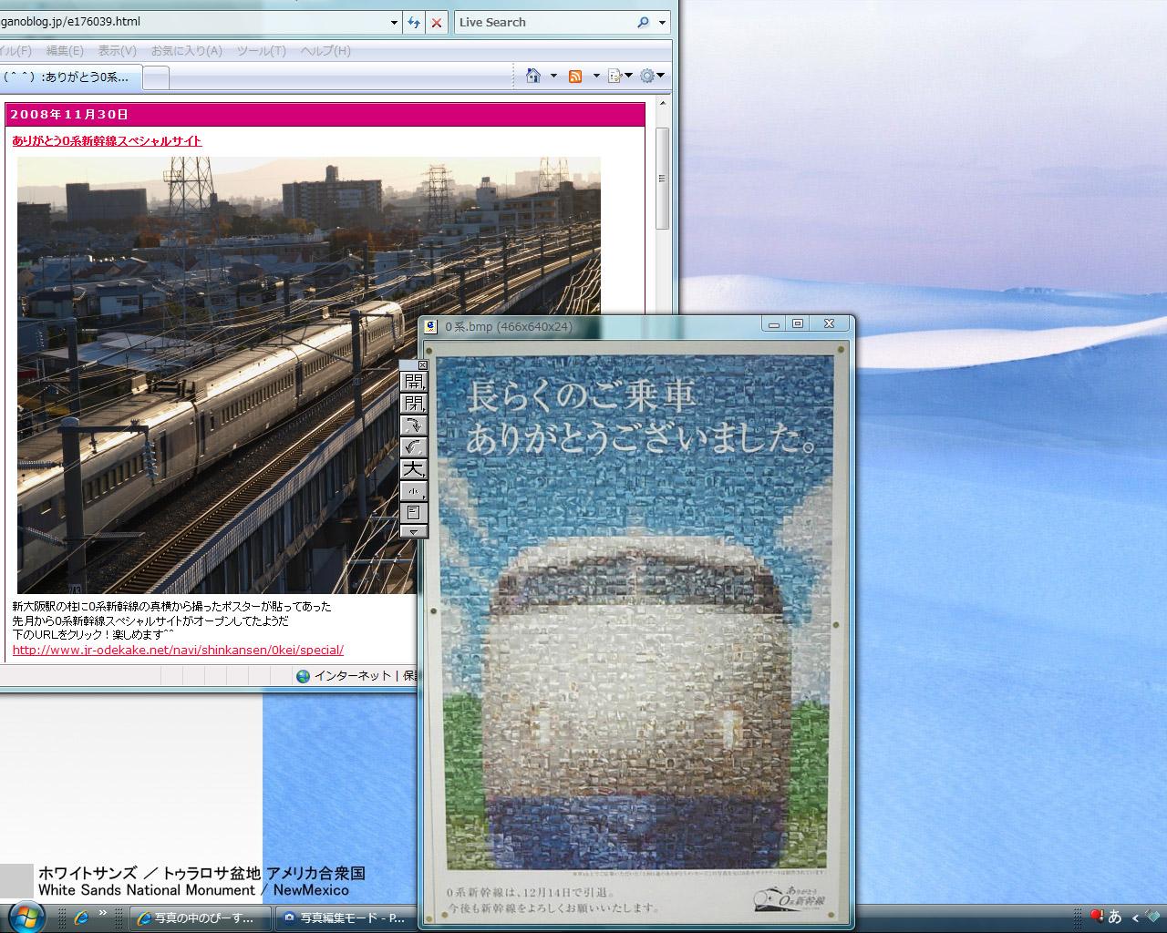 ありがとう0系新幹線