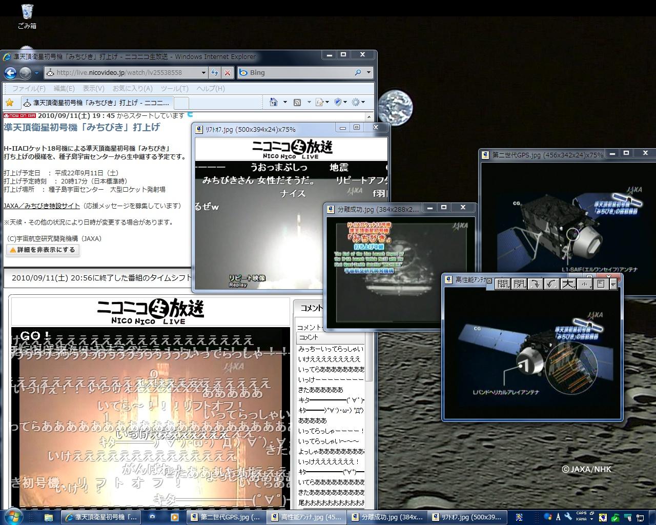 準天頂衛星初号機「みちびき」打上げ成功