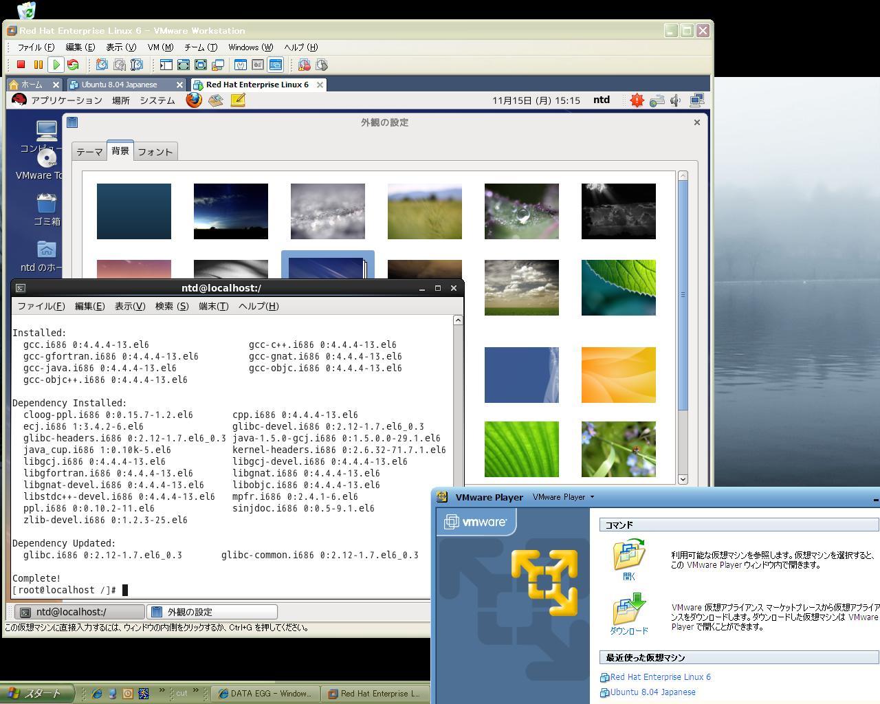 RHEL6とVMware