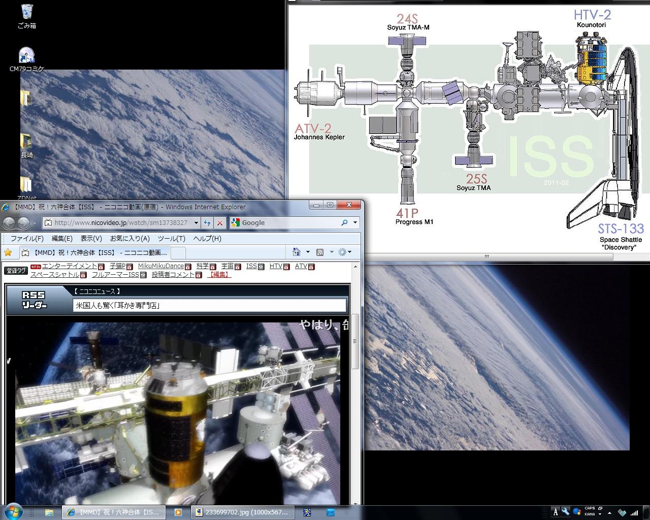 ISS大集合