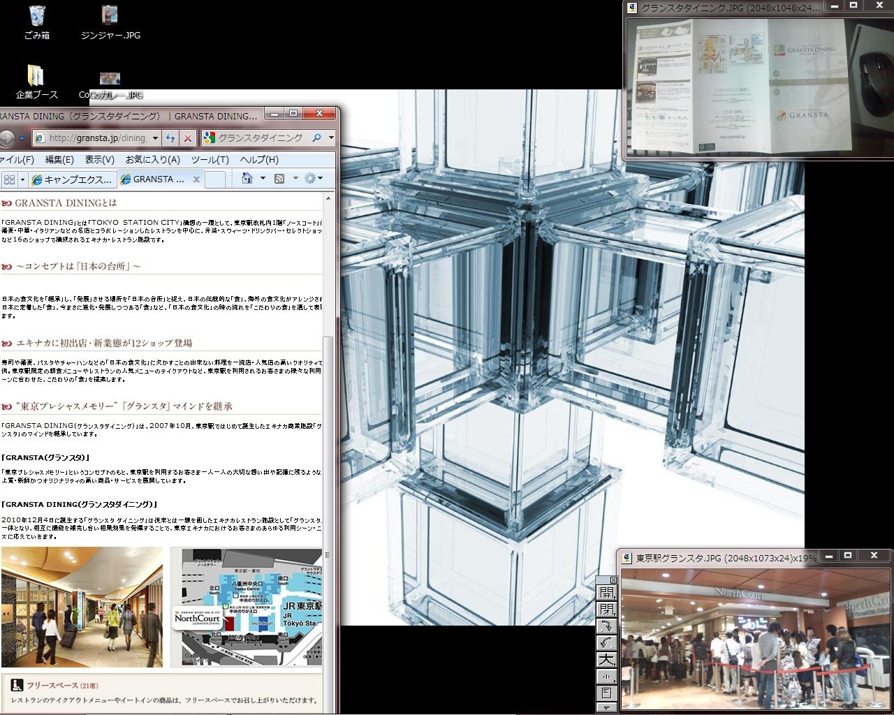 東京品川:駅ナカ2011年グランスタとecute