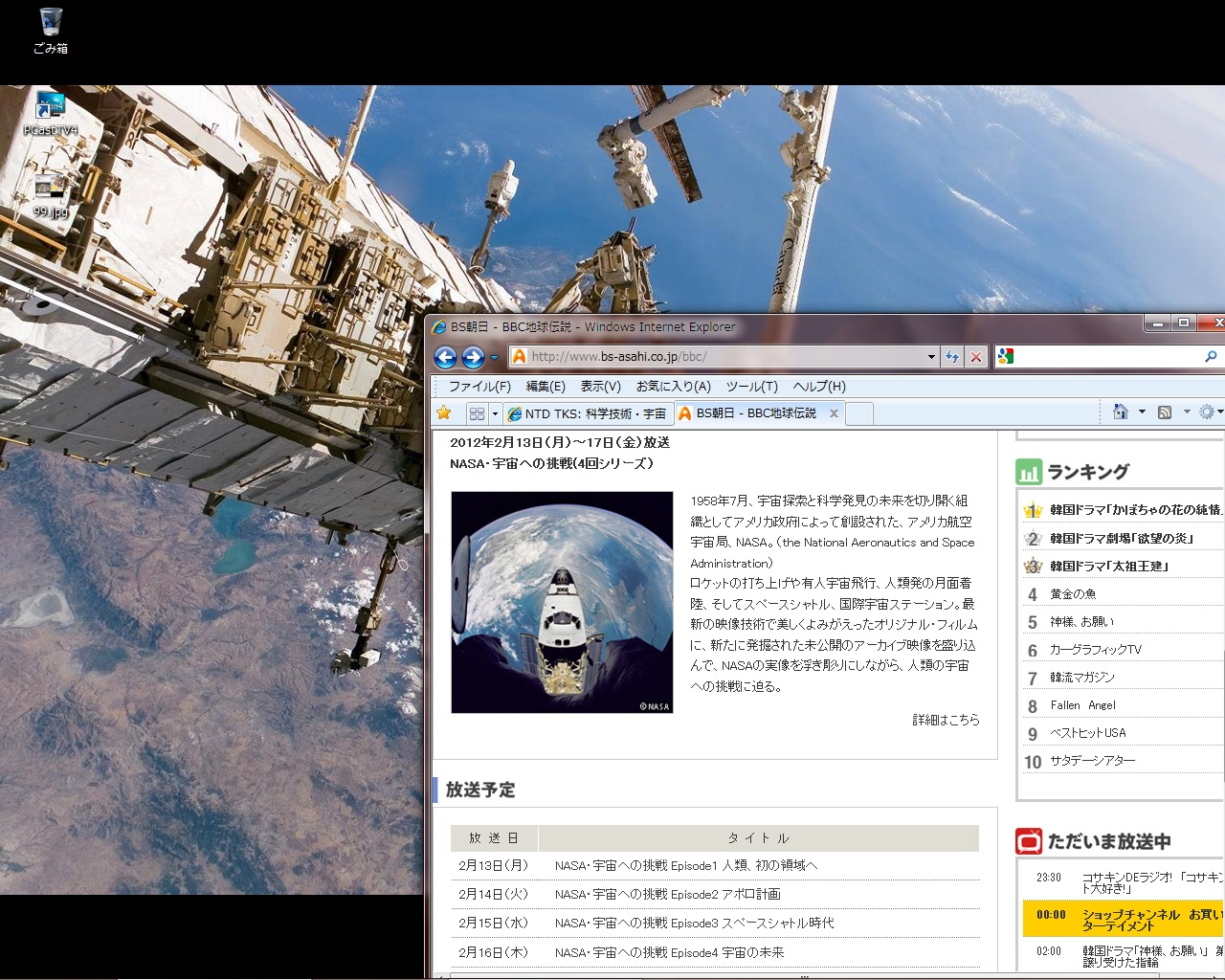 NASA・宇宙への挑戦