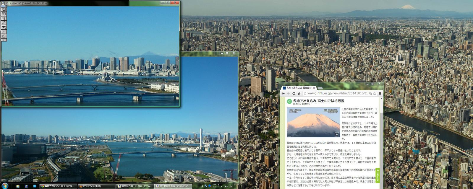 東京から富士山